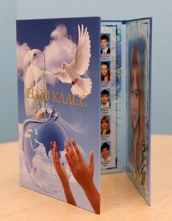 Выпускной альбом: Птица счастья