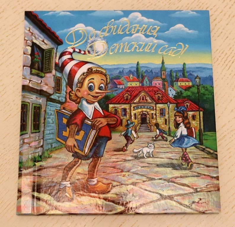 Выпускной альбом: Буратино и его друзья