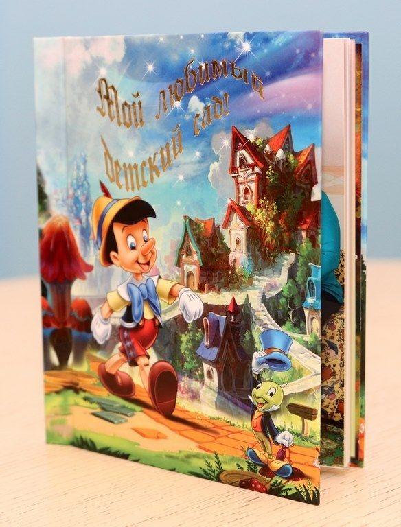 Выпускной альбом: В гостях у Пиноккио - Портетюр