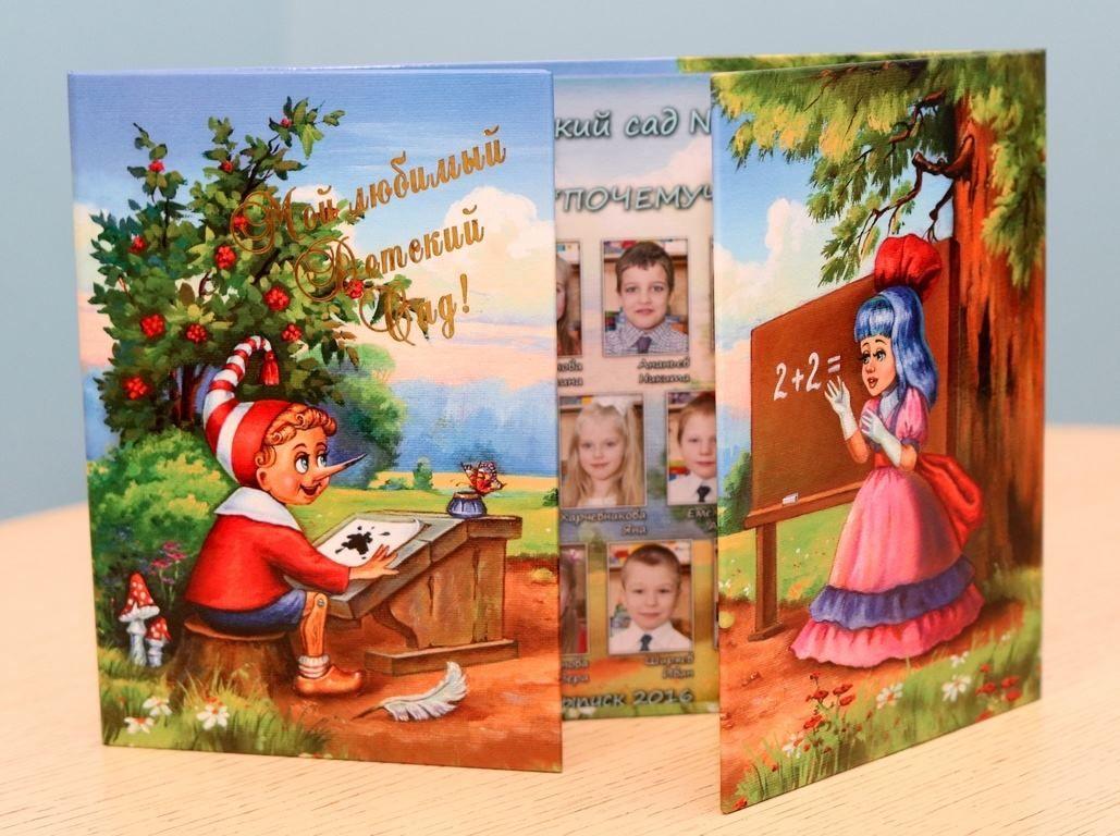 Выпускной альбом: Мой любимы детский сад