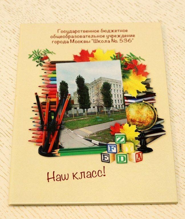 Выпускной альбом: Здравствуй начальная школа!