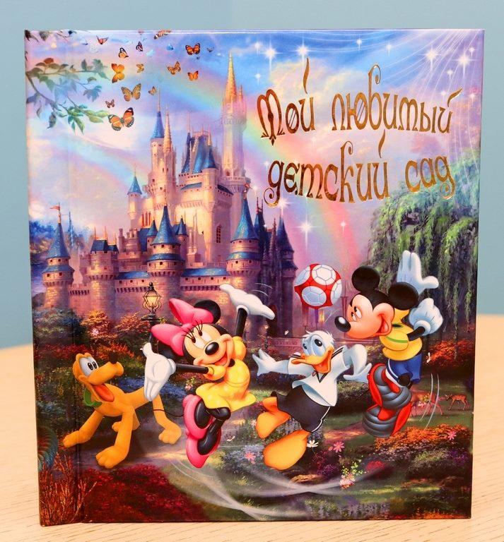 Выпускной альбом: Disney